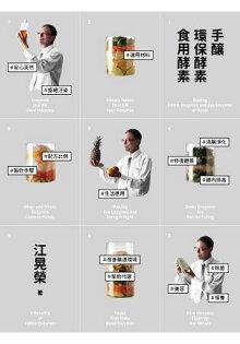 手釀環保酵素+食用酵素