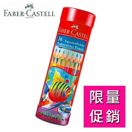 限量促銷 Faber-Castell  輝柏 115936 36色 水性彩色鉛筆 /盒