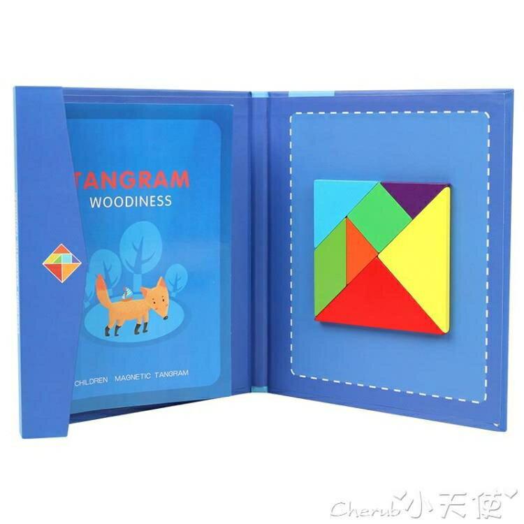 磁性玩具 木質兒童磁性七巧板智力拼圖幼兒園一年級小學生用教具益智玩具