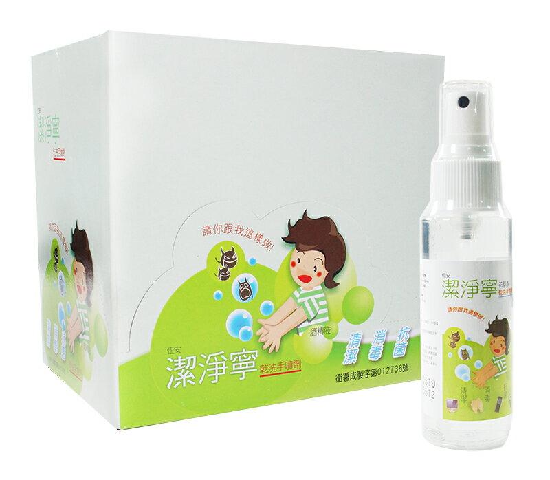 【醫康生活家】恆安潔淨寧乾洗手噴劑 80ml/瓶