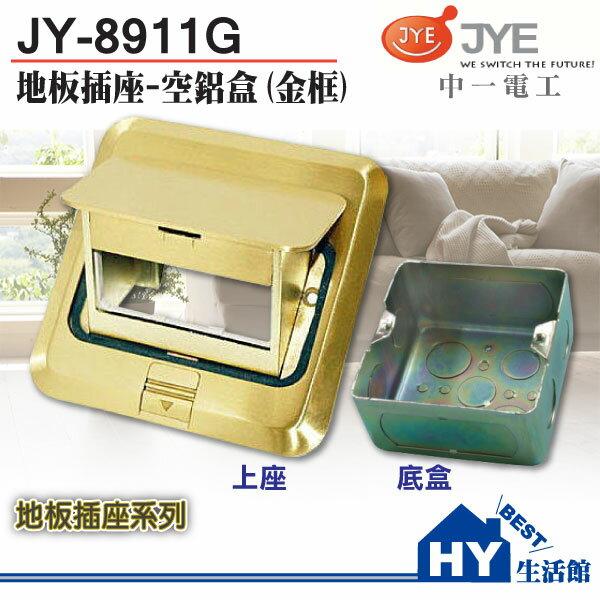 <br/><br/>  JONYEI 中一電工 JY-8911G 金框地板插座(上座+底盒) -《HY生活館》水電材料專賣店<br/><br/>