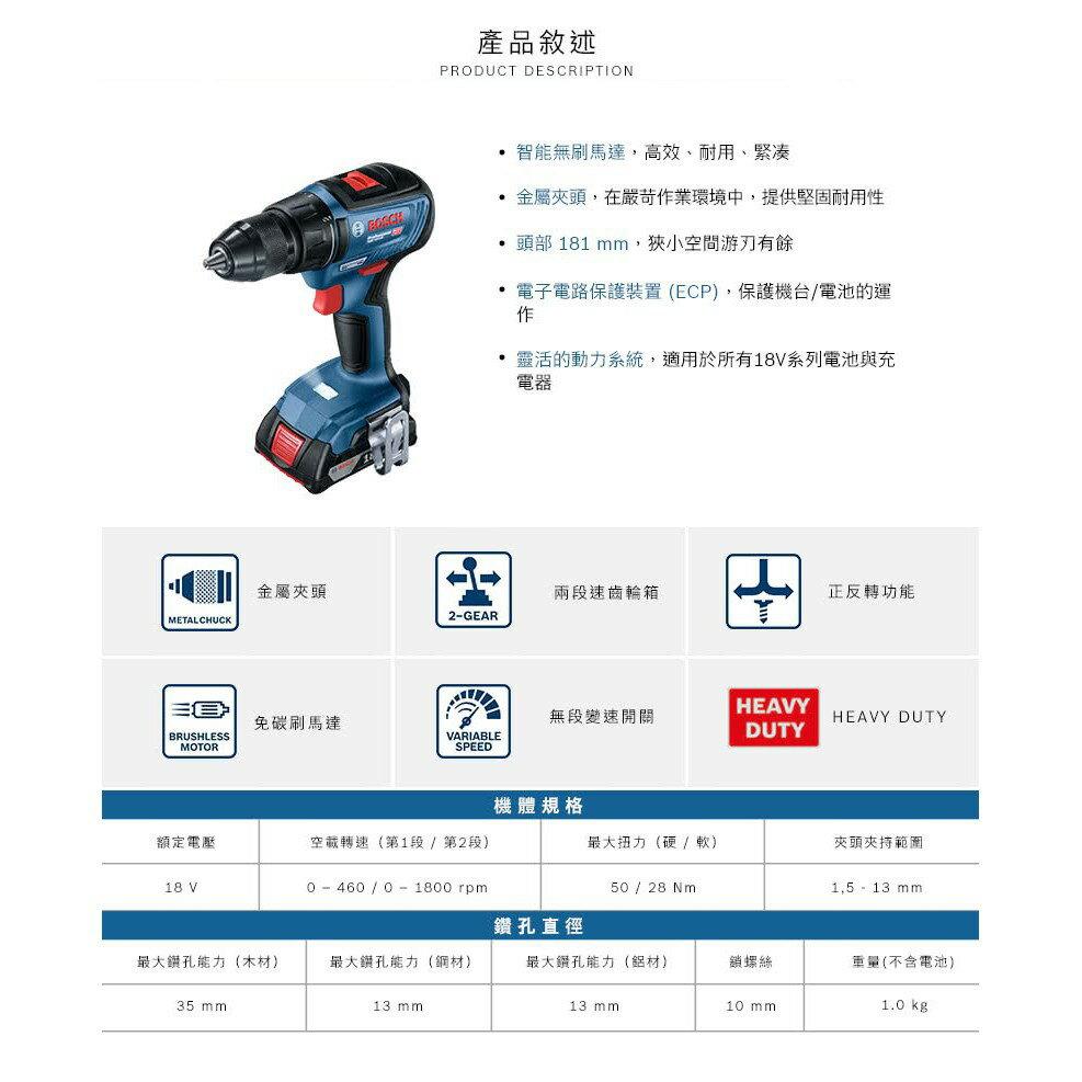 博世 GSR 18V-50 18V鋰電免碳刷電鑽/起子機 - 原廠保固