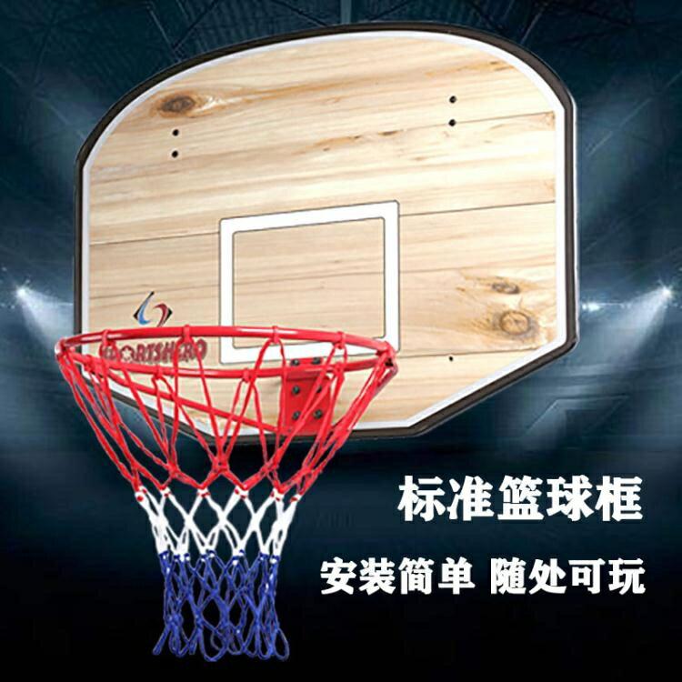 杰之標準籃球板籃球框兒童室內外籃圈成人籃球架壁掛式家用籃筐 限時折扣