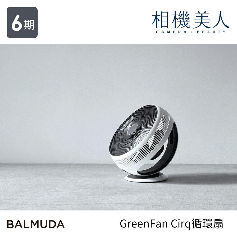 <br/><br/>  BALMUDA GreenFan Cirq循環扇 (白 x 黑) 日本設計 BALMUDA 百慕達<br/><br/>