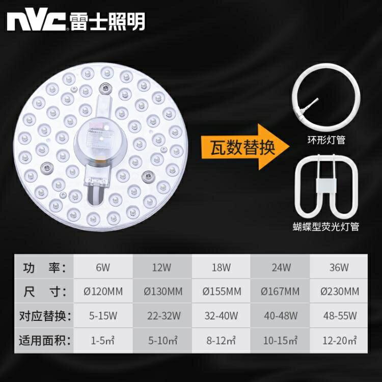 [快速出貨]led燈雷士照明led燈盤改造圓形燈板節能燈芯燈泡燈條led吸頂燈燈盤創時代3C 交換禮物 送禮
