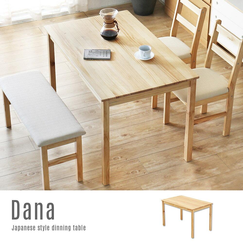 黛納日式木作長型餐桌 / DIY自行組裝-日本MODERN DECO  /  H&D 0