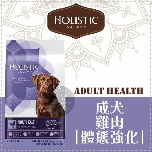 Holistic Select活力滋〔雞肉體態強化配方,成犬,30磅〕