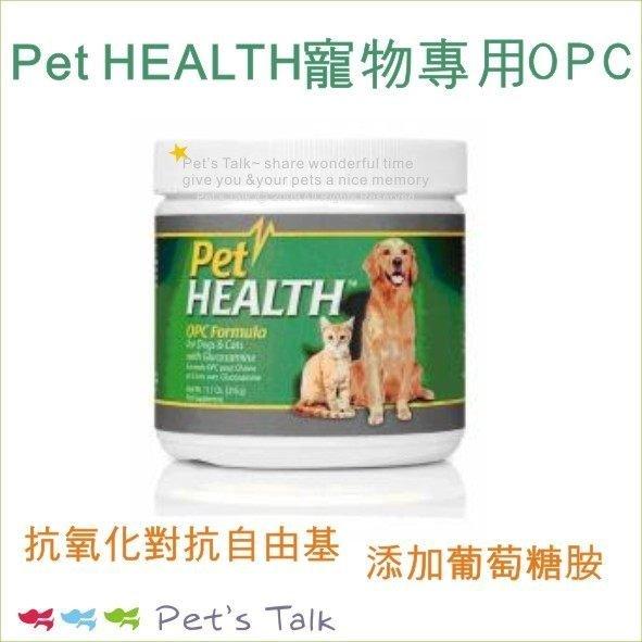 美國 PetHealth~寵物OPC犬貓健康抗氧化超級明星產品 ^(添加葡萄糖胺^) Pe