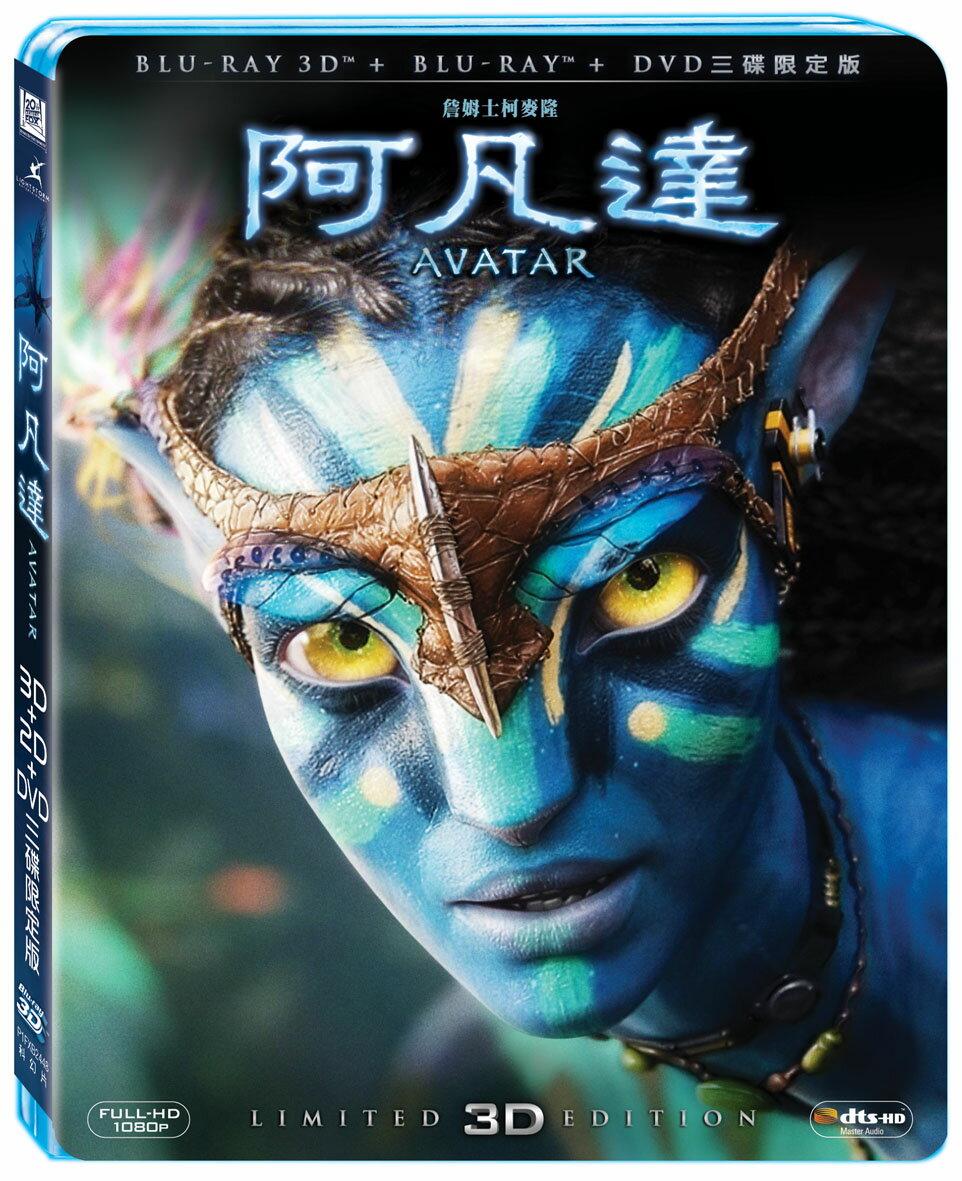 阿凡達 3D/2D藍光+DVD 三碟限定版 BD