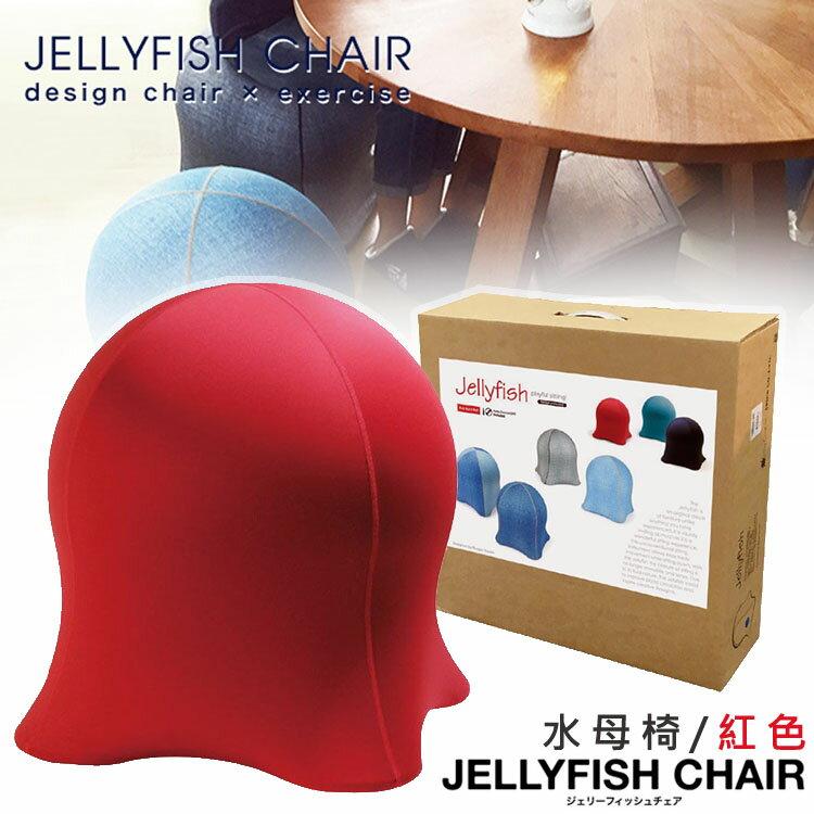 特價Jellyfish 水母椅 紅色 多用途椅 平衡球椅子 彈力 人體工學 球狀坐墊 日本進口正版 538416