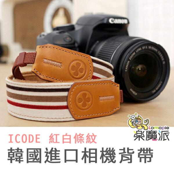 『樂魔派』韓國進口ICODE相機背帶紅白條紋紅白減壓適用500D600D650DD7000D90D3100