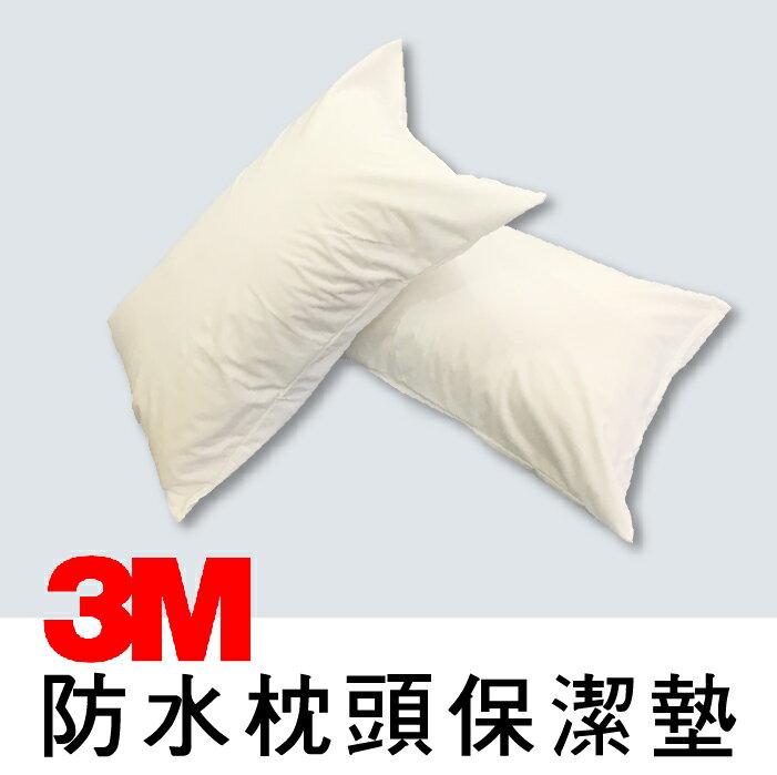 【名流寢飾家居館】3M枕頭保潔墊.全包式.抗菌處理.全程臺灣製造