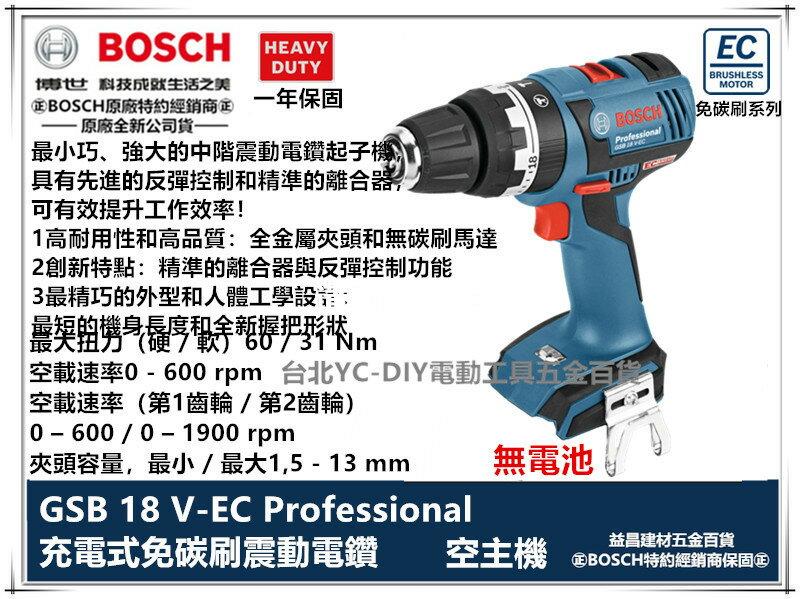 【台北益昌】德國 BOSCH GSB 18V-EC 鋰電 充電式 震動 電鑽 起子機 (空機)