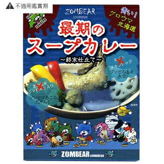 「日本直送美食」[北海道咖哩] 北海道殭屍熊系列  末期湯咖哩 ~ 北海道土產探險隊~ 2