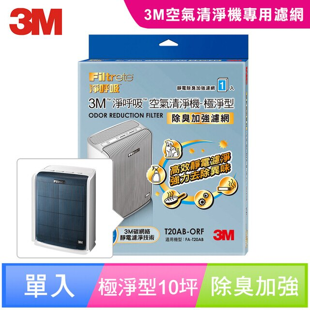 3M 極淨型10坪空氣清淨機專用除臭加強濾網(T20AB-ORF) 0