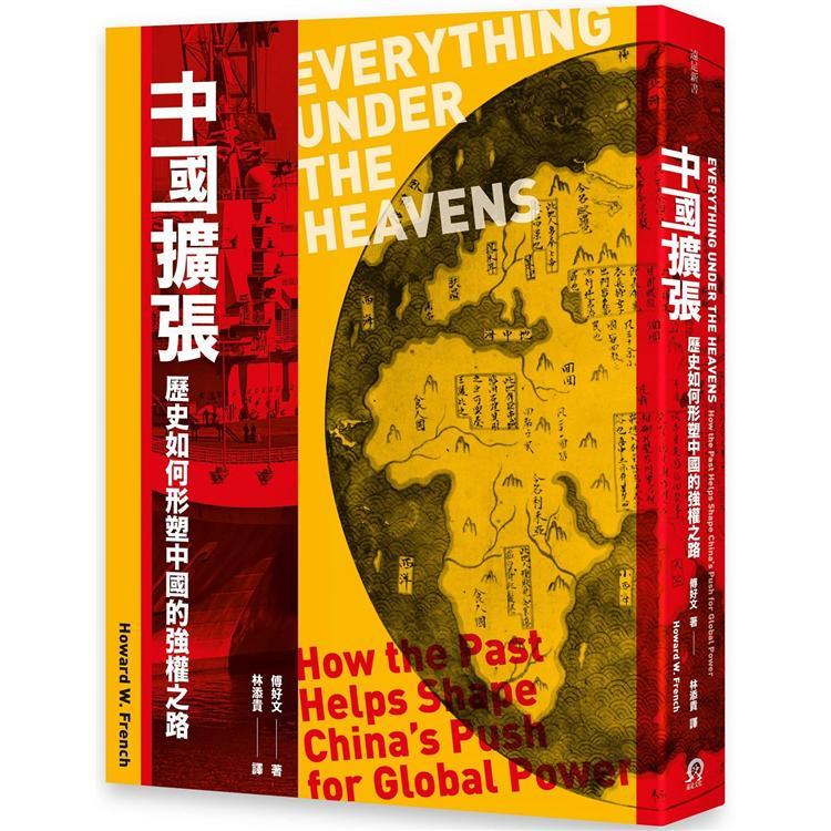 中國擴張:歷史如何形塑中國的強權之路   拾書所