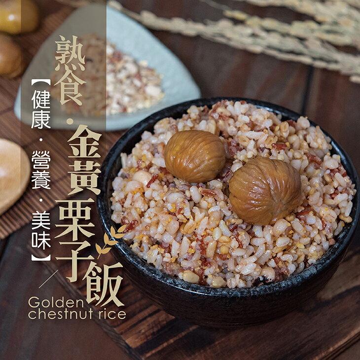 【手作多穀養生飯】熟食金黃栗子飯200±10g/包(每日限量,售完為止)