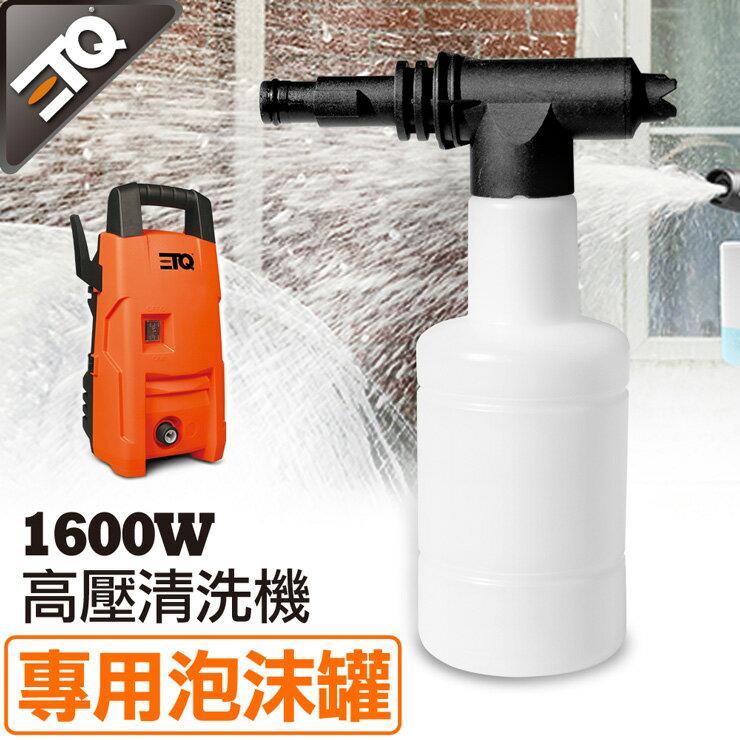 ETQ USA 1600W 高壓清洗機 專用泡沫罐