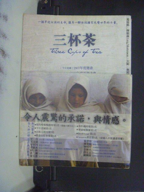 【書寶二手書T4/翻譯小說_JNW】三杯茶 Three Cups of Tea_原價320_葛瑞格.摩頓森