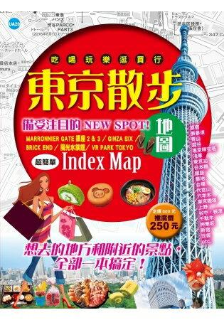 東京散步地圖