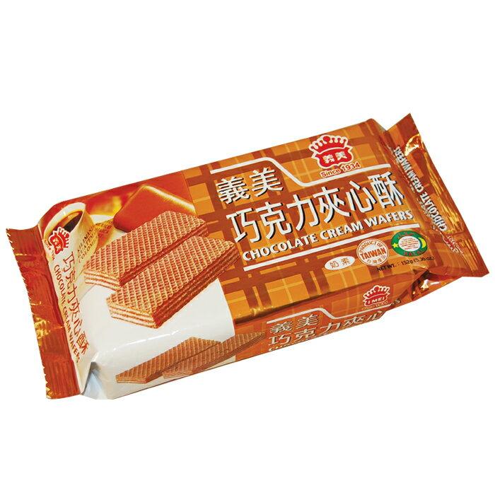 義美 巧克力 夾心酥 152g (12入)/箱【康鄰超市】