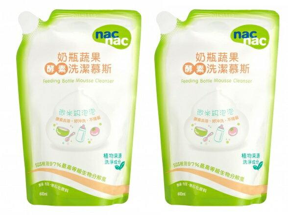 『121婦嬰用品館』nac 奶瓶蔬果酵素洗潔慕斯(補充包600ml×2) 0