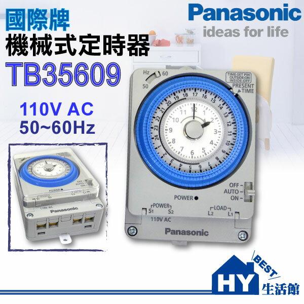 國際牌TB35系列TB35609自動定時器110V(計時器)24小時定時開關。廣告招牌、電熱水器專用【TB-35609K改新型號為TB-35609N】