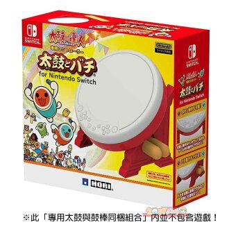NS 太鼓之達人 專用太鼓與鼓棒同梱組合 HORI 原廠 太鼓達人 Nintendo Switch