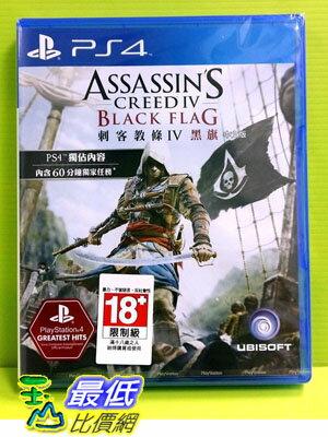 (現金價) 預購2017/1月 PS4 刺客教條 4 黑旗 中文版