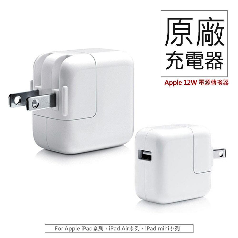 Apple iPad iPhone A1401 原廠旅充 蘋果充電器 12W 2.4A USB 電源轉接器 原廠USB充電器 適用iPad /iPad Air 1/2 iPhone X 8 7 6 5