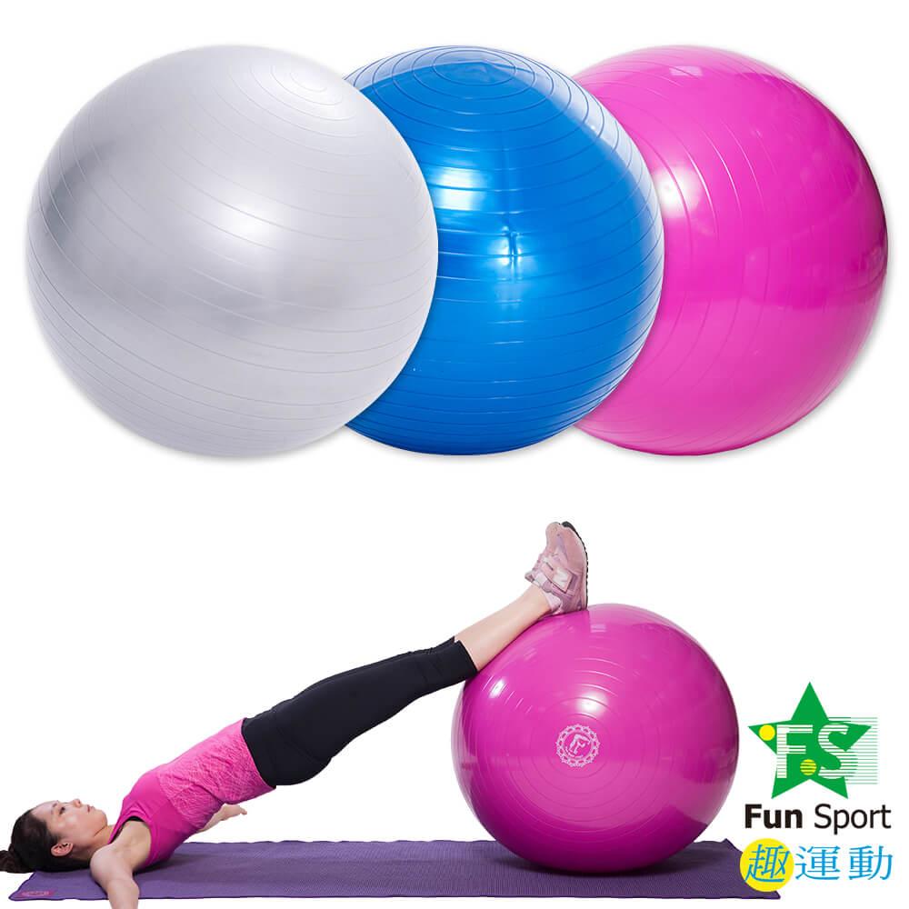 Fun Sport yoga 平面65CM抗力球 (三色可選) 送教學DVD+打氣筒