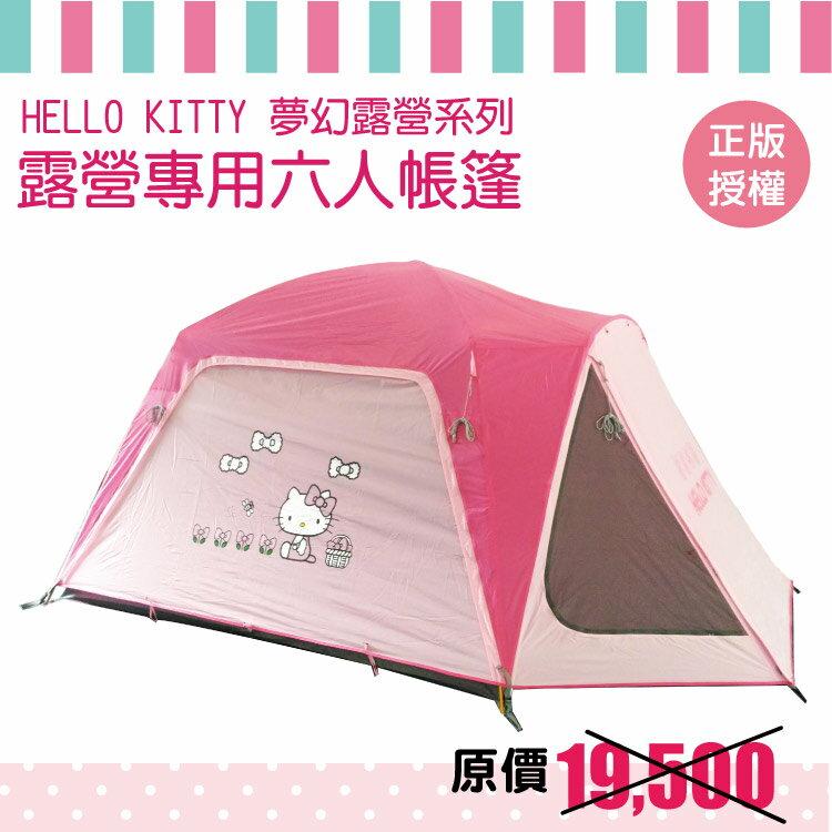 【破盤價】Hello Kitty露營系列雲朵蝴蝶結帳篷(6人適用) 露營野餐烤肉 Sanrio 三麗鷗【蕾寶】