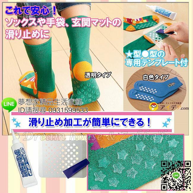 日本製 萬用 防滑膠/止滑膠 70g 《 附模板及刮板 》★ 襪子、鞋子、地毯都適用喔 ★ 夢想家精品生活家飾