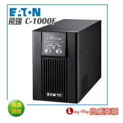 超划算 福利品 送計算機~ EATON 伊頓 飛瑞 C-1000F 在線式 UPS不斷電系統