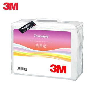 3M Thinsulate可水洗四季被Z250 標準單人(5x7)