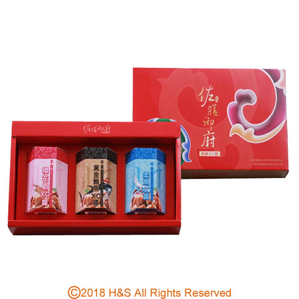 皇膳干貝XO醬伴手禮盒(櫻花蝦XO醬*1罐+黑金鮪魚XO醬*1罐+柔魚XO醬*1罐) 伴手禮 送禮 年節禮盒