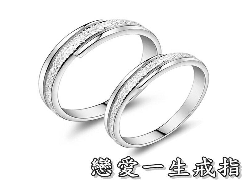 ~316小舖~~TC37~ 925銀白金戒指~戀愛一生戒指~單件價  情人戒子  情人戒子