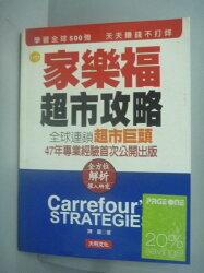 【書寶二手書T9/行銷_YHO】家樂福超市攻略_陳廣