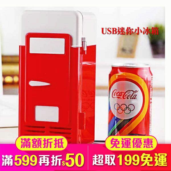 USB 小冰箱 保冰保冷 迷你 電冰箱 迷你冰箱 冷熱兩用 夏天保冰 冬天保溫(20-535)