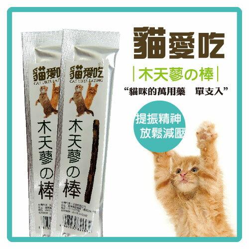 【力奇】貓愛吃 木天蓼細棒 (單支裝)-20元>可超取(D632C02)