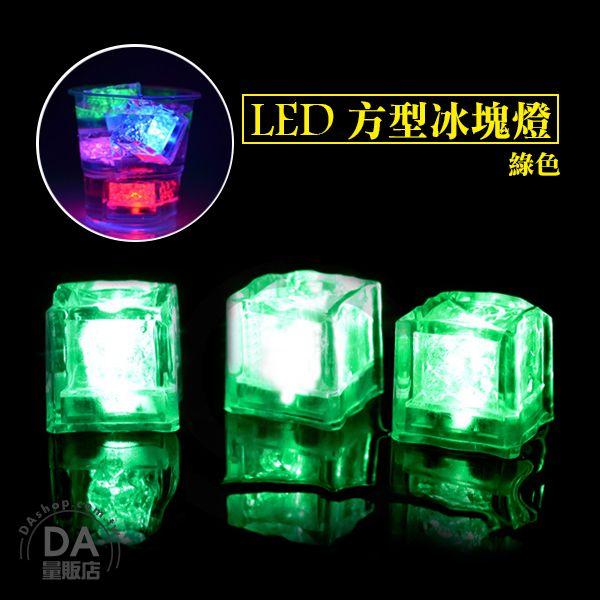 《DA量販店》LED 方塊 冰塊燈 觸水式 求婚 浪漫 婚禮 氣氛 DIY 佈置 綠色(V50-1413)