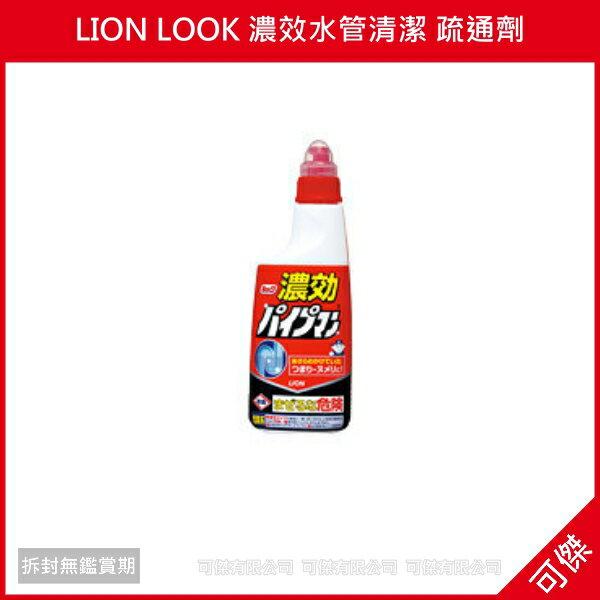 可傑  LION LOOK 濃效水管清潔 疏通劑