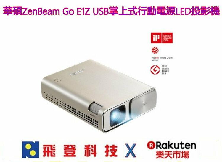 <br/><br/>  華碩ZenBeam Go E1Z USB掌上式行動電源LED投影機 150流明 內置6400mAh電池、長達5小時投影時間、自動梯形校正<br/><br/>