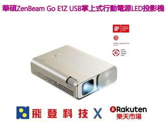 華碩ZenBeam Go E1Z USB掌上式行動電源LED投影機 150流明 內置6400mAh電池、長達5小時投影時間、自動梯形校正