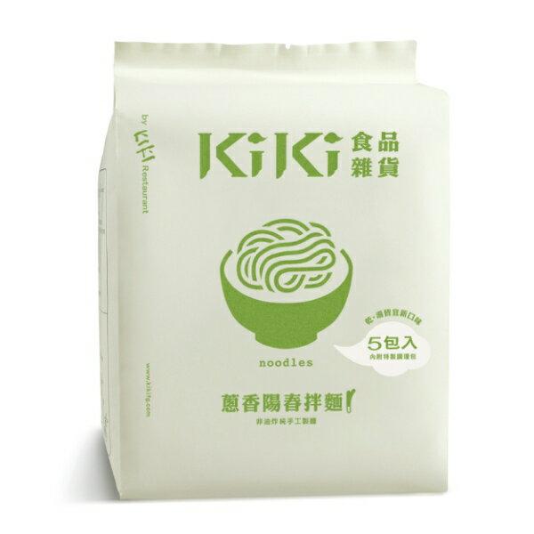 【KiKi食品雜貨】蔥香陽春拌麵 (5包/袋)