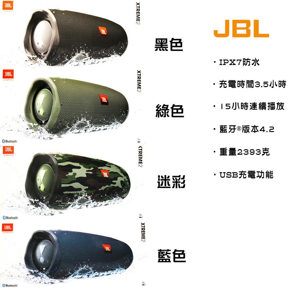 JBL XTREME 2 巨砲戰鼓2代 無線藍芽喇叭音響