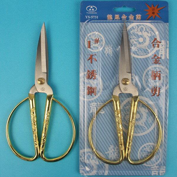 1號 剪綵用剪刀 (大) 鍍金色剪刀YS-5731/一支入{促180} 龍鳳合金剪 剪綵剪刀~智4711137011949