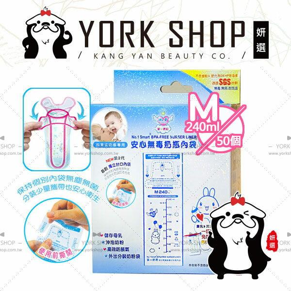 第一寶寶 【拋棄式奶瓶 內袋M 240ml 50個】多功能奶粉袋 儲存母乳袋 ❤ 姍伶