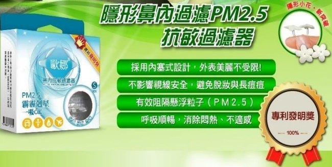 特價 含稅附發票 買5送1 歐娜 鼻內抗敏過濾器 拋棄式隱形口罩 S或M可選 10組入 PM2.5霧霾剋星 隔絕有害空氣 鼻腔過濾器 台製 實體店
