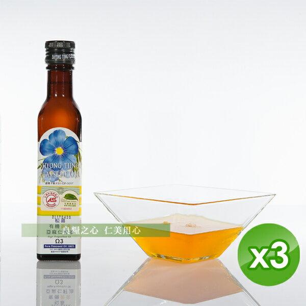 松鼎 有機黃金亞麻仁籽油 (250ml/瓶)x3